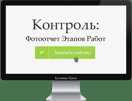 Кузницы Урала - Контроль.