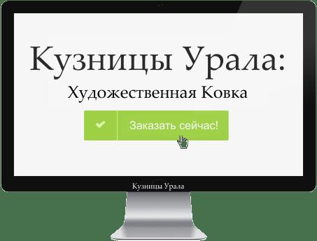 Кузницы Урала - Художественная ковка.