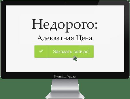 Кузницы Урала - Недорого!