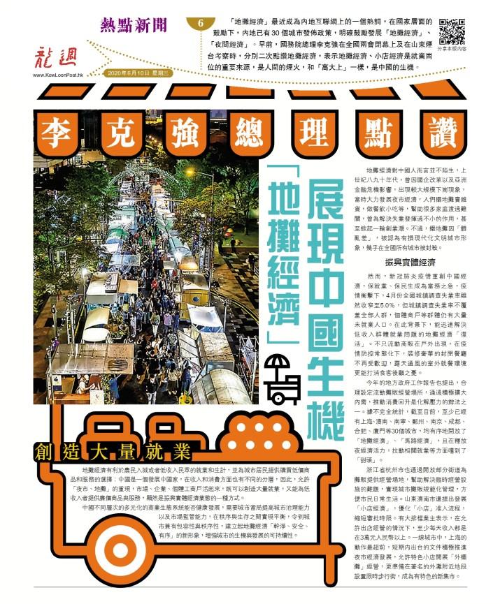 「地攤經濟」展現中國生機 – Kowloon Post 龍週