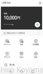 LINEアプリからアクセスできるLINE Payカード