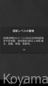 なぜか直近で受信した緊急地震速報が台湾でのものでした