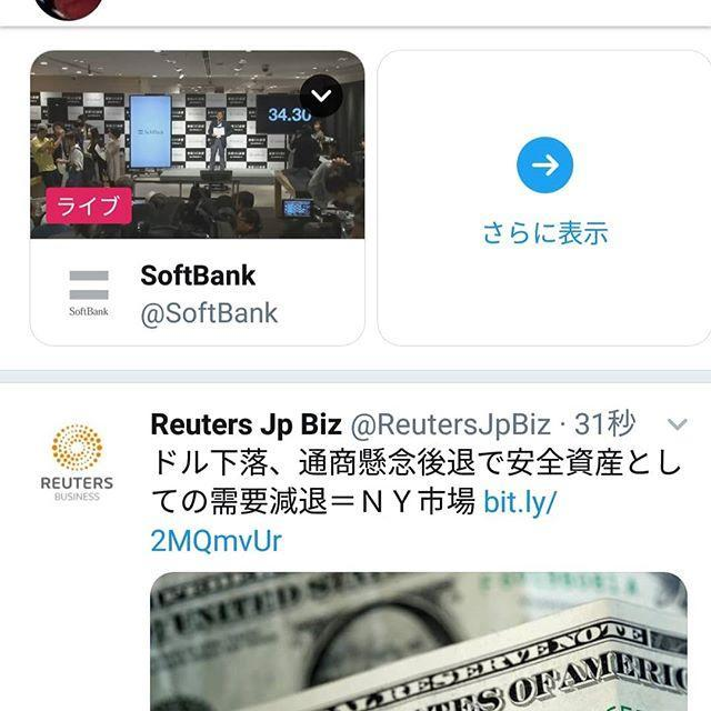Twitter、また新しい表示?