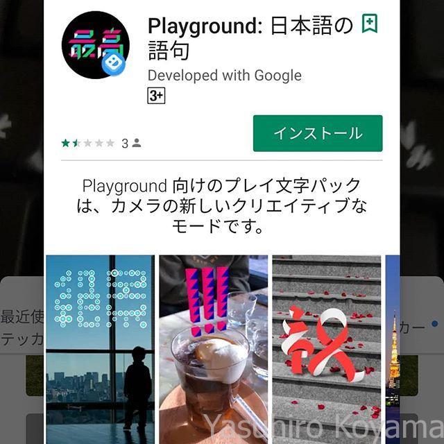 あ、ホントだ、Pixel 3のカメラで使えるプレイ文字に日本語の語句が(グローバルで)追加されたらしい。