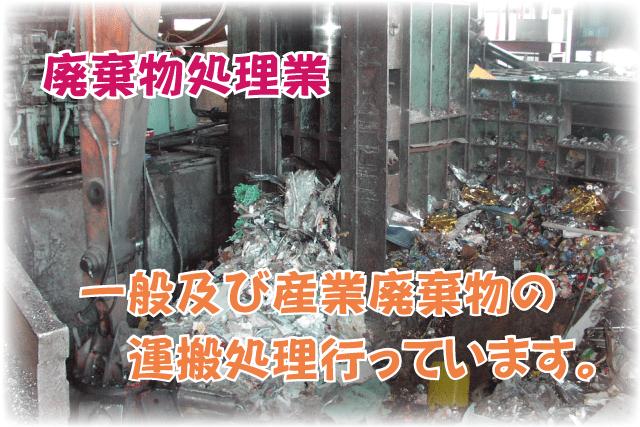 廃棄物処理業