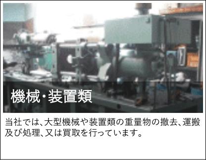 小柳産業 機械 装置