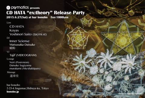 extheory release party flyer-omote-Final-0511