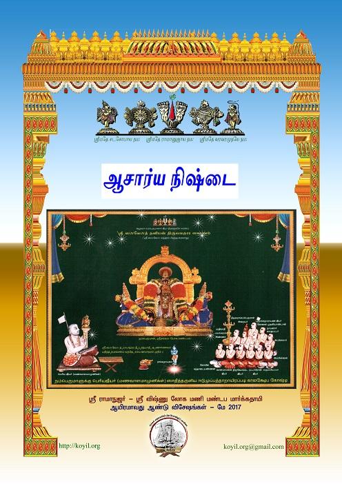 AchArya-nishtai-thamizh-front-cover-mini