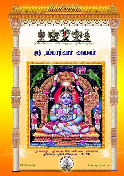SrI-nammAzhwAr-vaibhavam-thamizh-front-cover-mini