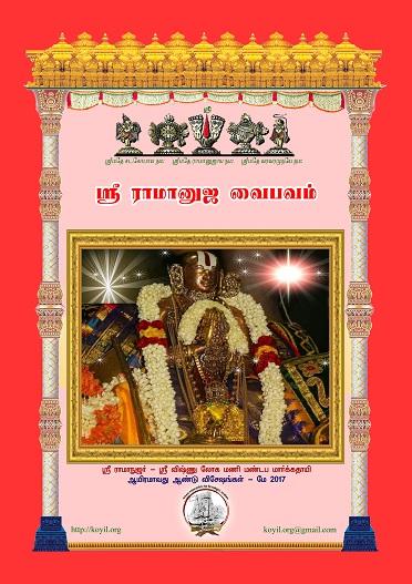 SrI-rAmAnuja-vaibhavam-thamizh-front-cover-mini