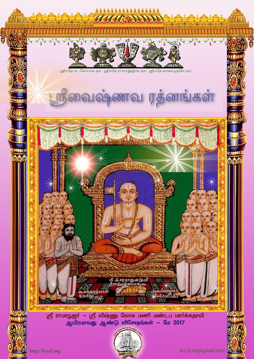 SrIvaishNava-rathnams-thamizh-front-cover-mini