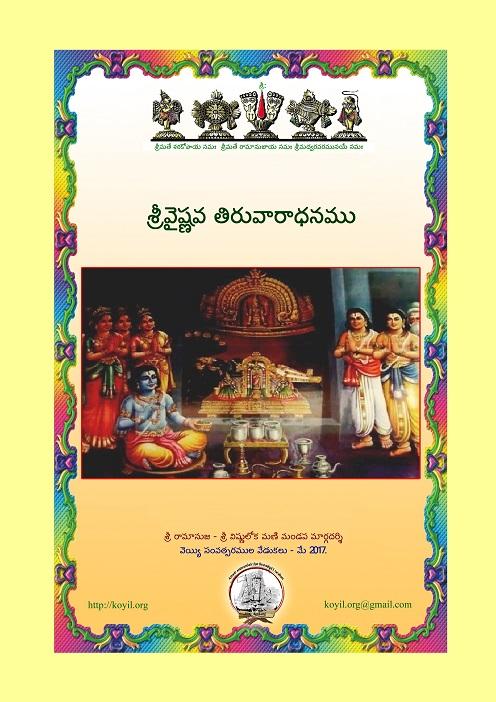 srivaishnava-thiruvaradhanam-thamizh-front-cover-mini