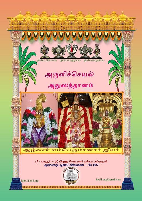 aruLichcheyal-anusandhAnam-thamizh-front-cover-mini