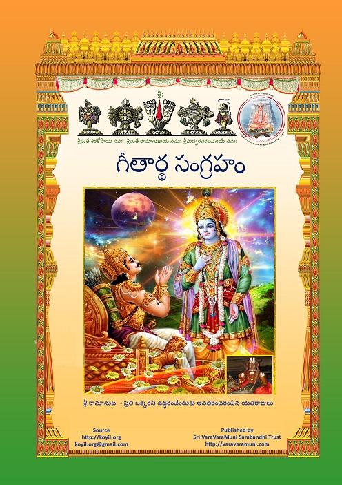 gIthArtha-sangraham-telugu-front-cover-mini
