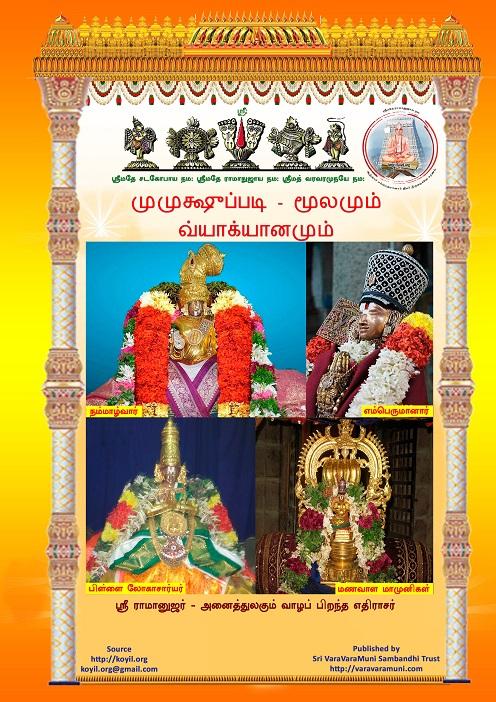 mumukshuppadi-thamizh-print-wrapper-mini