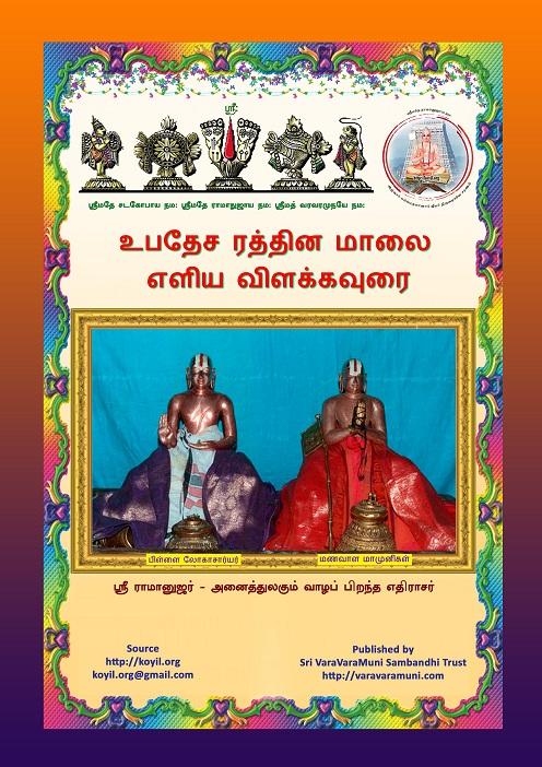 padhEsa-raththina-mAlai-simple-explanation-thamizh-wrapper-mini