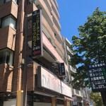 府中駅・府中本町駅両方利用可の2階店!旧甲州街道沿いで好立地!