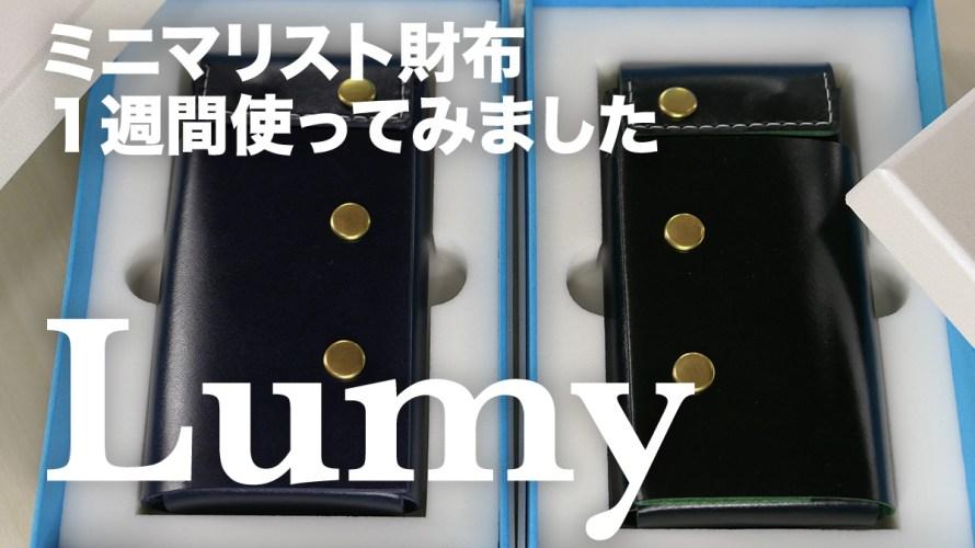 【ミニマリスト財布】「Lumy」1週間使ってみたレビュー。カード大量収納の心強いアイテム。