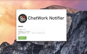 Chatwork導入者は必須!!未読メッセージをデスクトップ通知する拡張機能