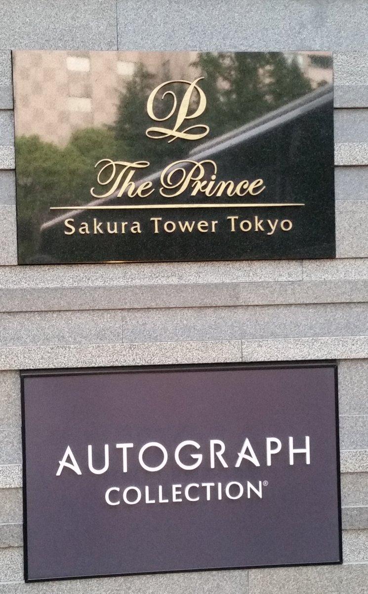 東京 ザ・プリンス さくらタワー オートグラフコレクション 宿泊記@マリオットプラチナチャレンジ