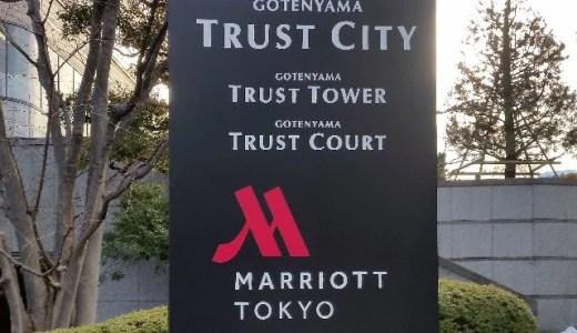 東京マリオットホテル ファミリールームへアップグレード&話題の朝食