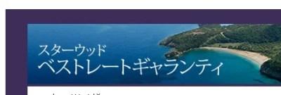 SPG シェラトン都ホテル東京でベストレート成功