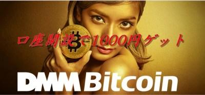 DMM Bitcoin口座開設で1000円プレゼントキャンペーン実施中