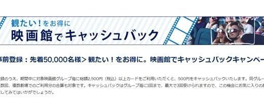 AMEX 映画館で500円キャッシュバックキャンペーン