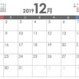 2019年以降の天皇誕生日は2月23日に。そして12月23日は今後祝日化されるか?!