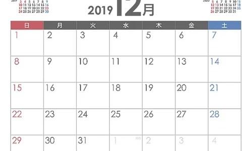 2019年以降の天皇誕生日と12月23日は今後祝日になるのか