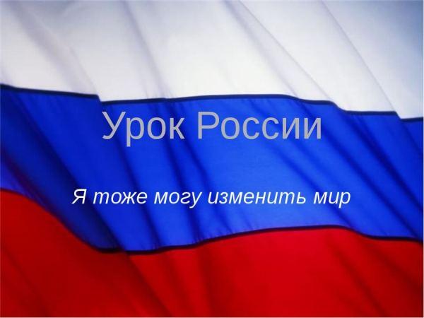 Принял участие в акции Народного фронта «Урок России»