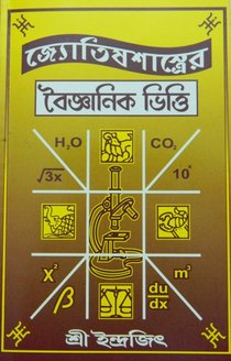 Astrologer defeats rationalists in West Bengal