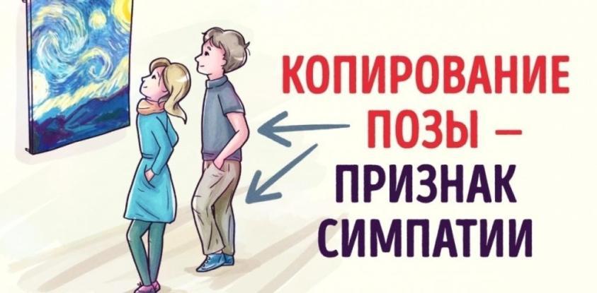 Как понять нравишься ли ты девушке - признаки