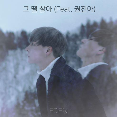 I'm still (그 땔 살아) – EDEN (이든) FT. Kwon Jina (권진아)
