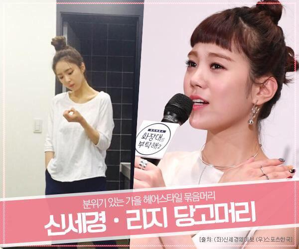 Korean kdrama actress Shin Se Kyung kpop idol group hairstyle afterschool lizzy fall fashion updo bun hair