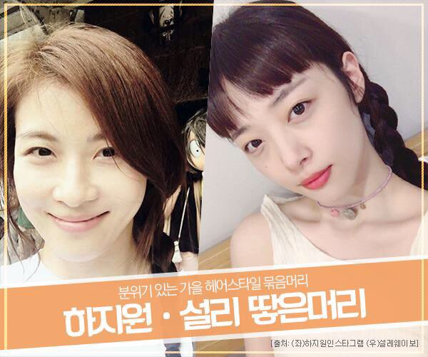 Korean kdrama actress ha ji won korea and kpop idol group fx sulli fall fashion updo hairstyle braided