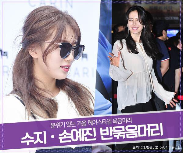 Miss A's Suzy and Korean kdrama actress Son Ye Jin's fall fashion hairstyle updo half updo kpophair