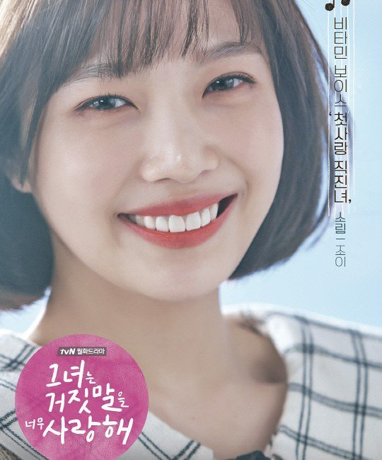 korea korean kpop idol girl band group red velvet joy's the liar and his lover hairstyle kdrama short haircut bangs bob hairstyles for girl