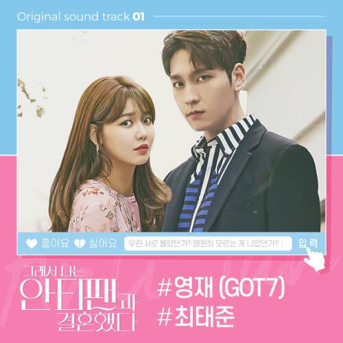 Young Jae (GOT7), Choi Tae Joon - So I Married an Anti-Fan OST Part.1 iTunes Plus M4A