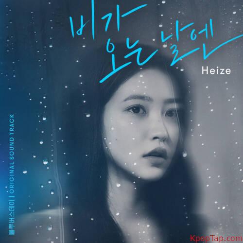 Heize - On Rainy Days (2021) rar