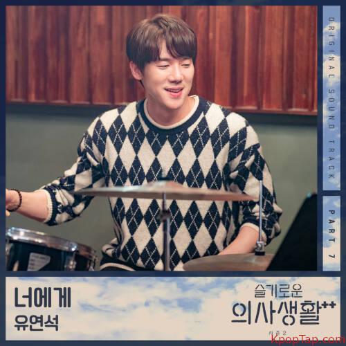Yoo Yeon Suk - Hospital Playlist 2 OST Part 7 rar