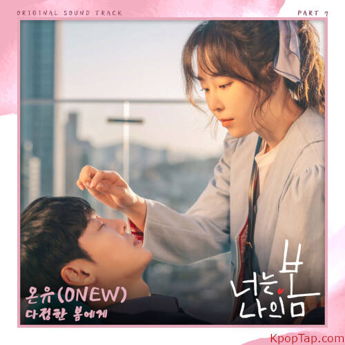 ONEW - You Are My Spring OST Part 7 rar