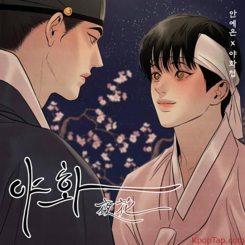 Ahn Ye Eun - Painter of the Night OST rar