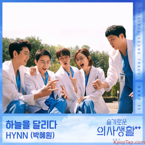 HYNN - Hospital Playlist 2 OST Part.11 rar