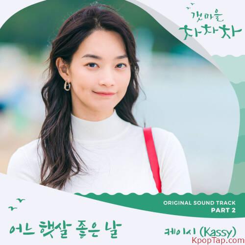 Kassy - Hometown Cha-Cha-Cha OST Part.2 rar
