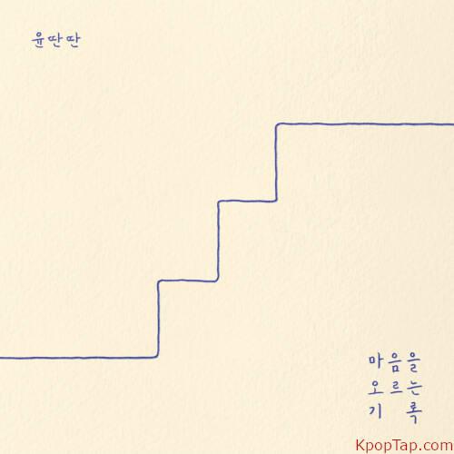 Yun DDanDDan - Mind Stair's Record rar