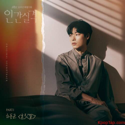 Ha Dong Qn - Lost OST Part.1 rar