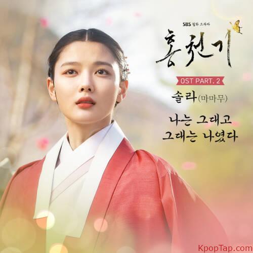 Solar (MAMAMOO) - Lovers of the Red Sky OST Part.2 rar