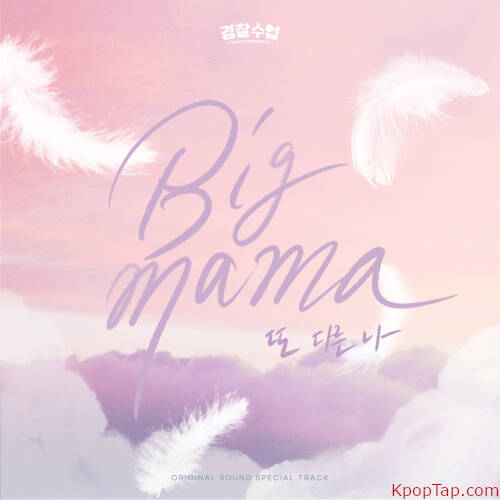 Big Mama - Another Me (Police University OST Special Track) rar