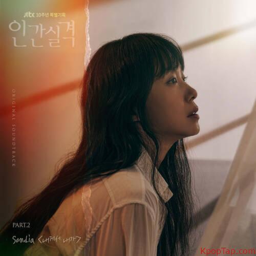 Sondia - Lost OST Part.2 rar